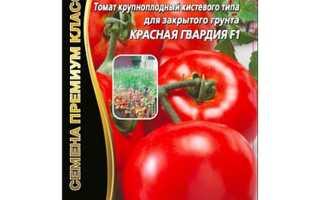 Помидор красная гвардия. Характеристика и особенности выращивания томатов «Красная гвардия»