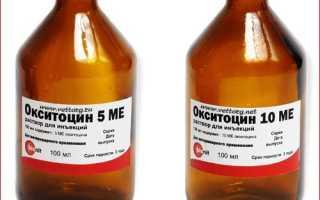 Окситоцин для свиней дозы. Ветеринарный препарат окситоцин: показания и побочные действия, инструкция